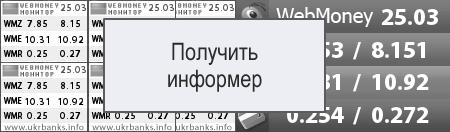 Курс валют webmoney